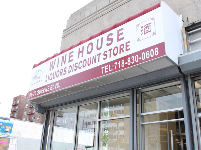 Wine House on Queens Blvd opened on June 9.
