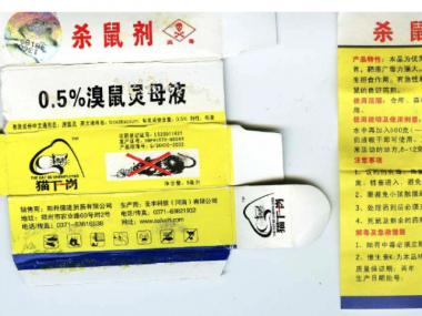 """The Cat to Be Unemployed"" is one of the illegal rodenticides prosecutors said was being sold by Chinatown merchants."