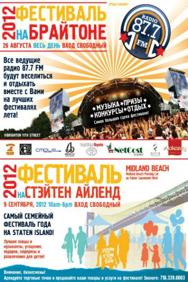 A flyer for the planned Staten Island Russian Festival Sept. 9. The event, organized by Danu Radio, was canceled due to community backlash and discrimination against the event, organizers said.