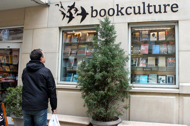 Book Culture on West 112th Street.